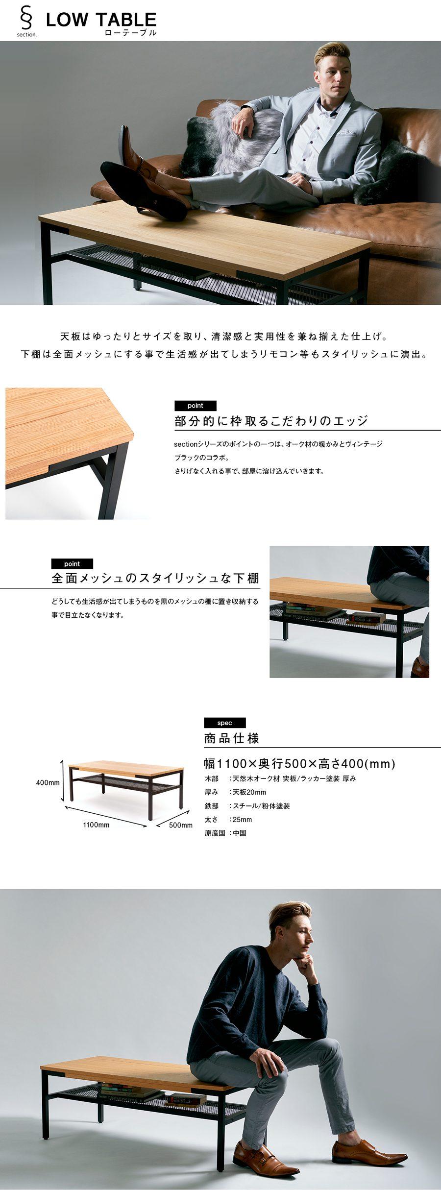 ローテーブルの説明文